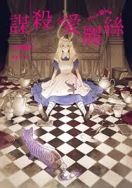 謀殺愛麗絲