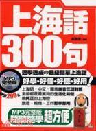 上海話300句