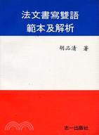 法文書寫雙語範本及解析