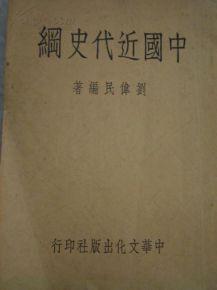 中國近代史綱