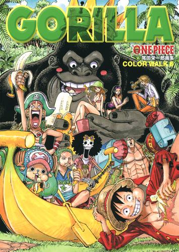 One Piece Color Walk 6