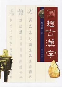 图释古汉字