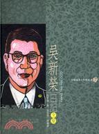 【吳新榮日記全集1943-1944