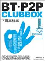 BT.ClubBox.P2P 下載三冠王