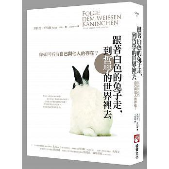 跟著白色的兔子走,到哲學的世界裡去