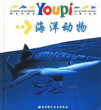 YOUPI小百科·海洋动物