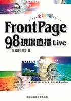 FrontPage 98現場直播