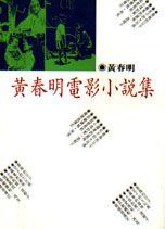 黃春明電影小說集