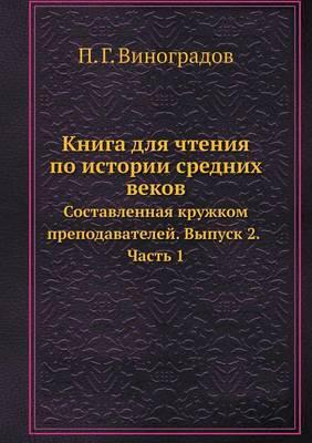 Kniga dlya chteniya po istorii srednih vekov
