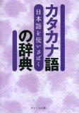 日本語を使いさばくカタカナ語の辞典