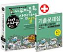 사무자동화산업기사 실기(2009 시나공)(시나공 시리즈 17)