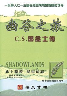 幽谷之旅 : C. S. 魯益士傳