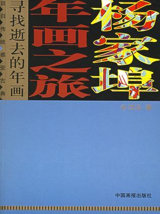 杨家埠年画之旅