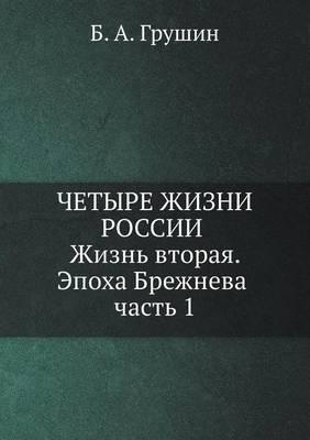 Chetyre zhizni Rossii v zerkale oprosov obschestvennogo mneniya. Zhizn' vtoraya. Epoha Brezhneva. Chast' 1