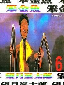 笨金魚(06)
