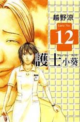 護士小葵 12