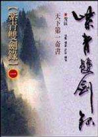 紫青雙劍錄(一)