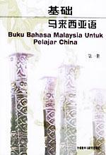 基础马来西亚语