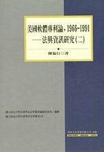 美國軟體專利論,1966-1991