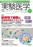 特集制御性T細胞と免疫恒常性のメカニズム