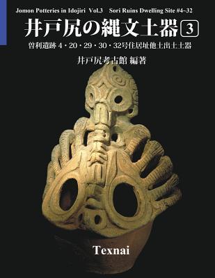 Jomon Potteries in Idojiri Vol.3; Color Edition