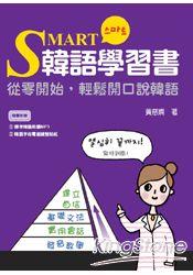 SMART 韓語學習書