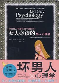 女人必读的男人心理学