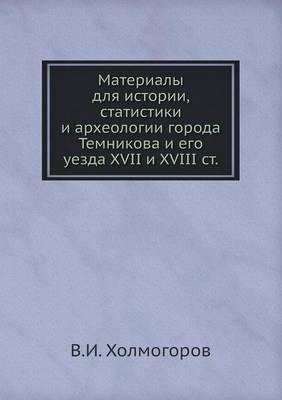 Materialy Dlya Istorii, Statistiki I Arheologii Goroda Temnikova I Ego Uezda XVII I XVIII St