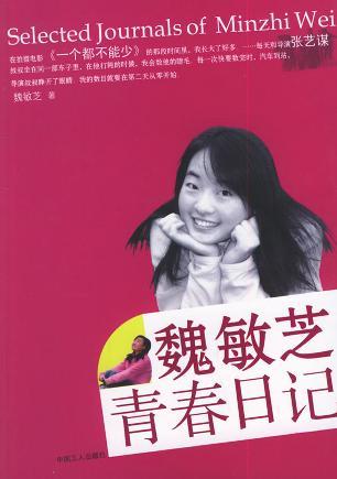 魏敏芝青春日记