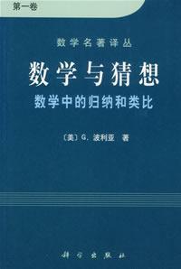 数学与猜想(第1卷)