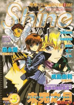 shine 2001-05