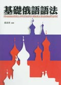 基礎俄語語法