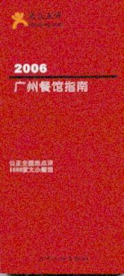 2006广州餐馆指南