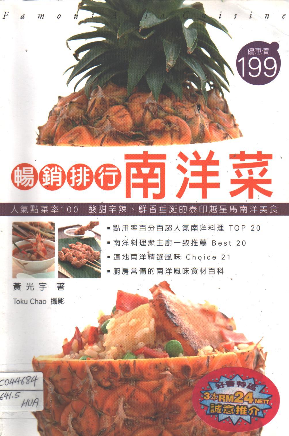 暢銷排行南洋菜