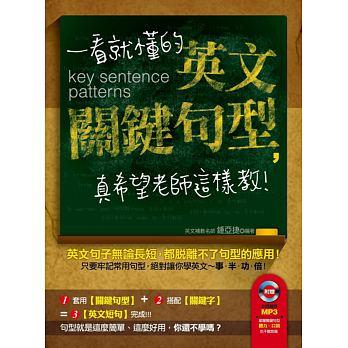 一看就懂的英文關鍵句型,真希望老師這樣教