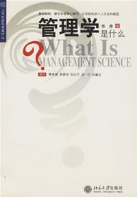管理学是什么