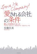 「愛される会社」の条件