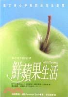 鮮蘋果生活