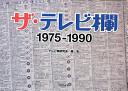 ザ・テレビ欄1975‐1990