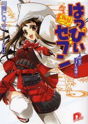 はっぴぃセブン・FINALシーズン vol.2
