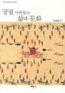 궁궐사람들의 삶과 문화
