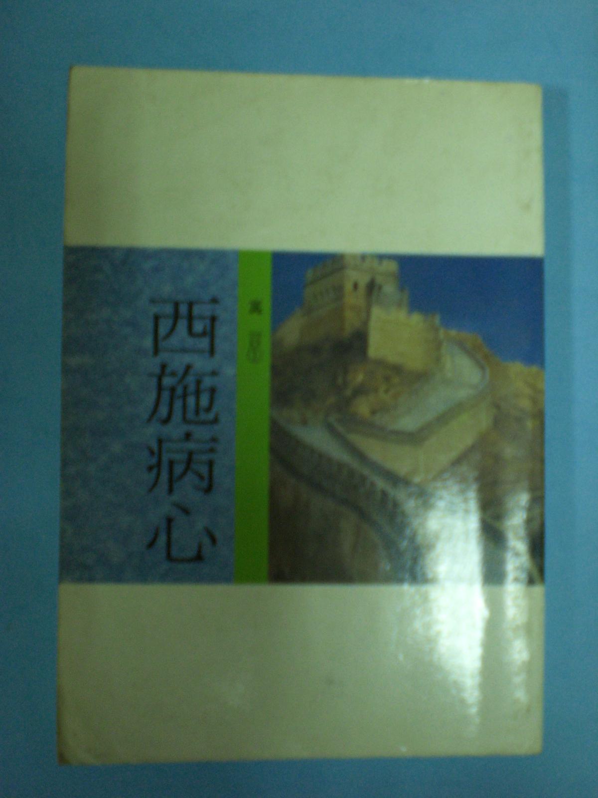 中國文學總新賞‧寓言(1)