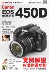 Canon EOS 450D使用手冊
