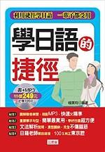 學日語的捷徑