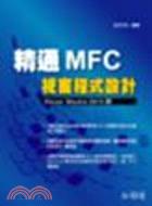 精通MFC視窗程�...