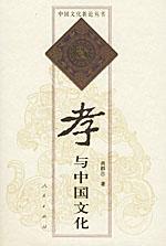 孝与中国文化