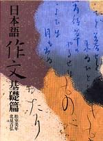 日本語作文基礎篇