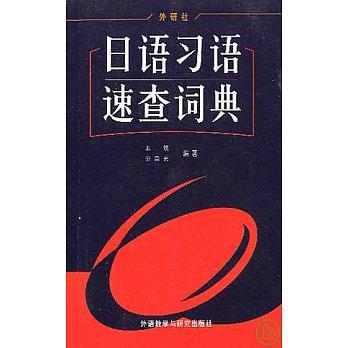 日语习语速查词典