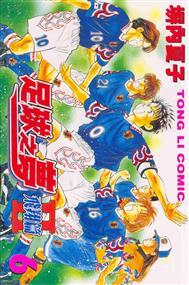 足球之夢Ⅱ飛翔編 6