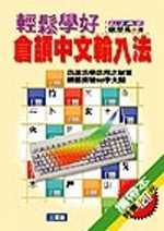輕鬆學好倉頡中文輸入法